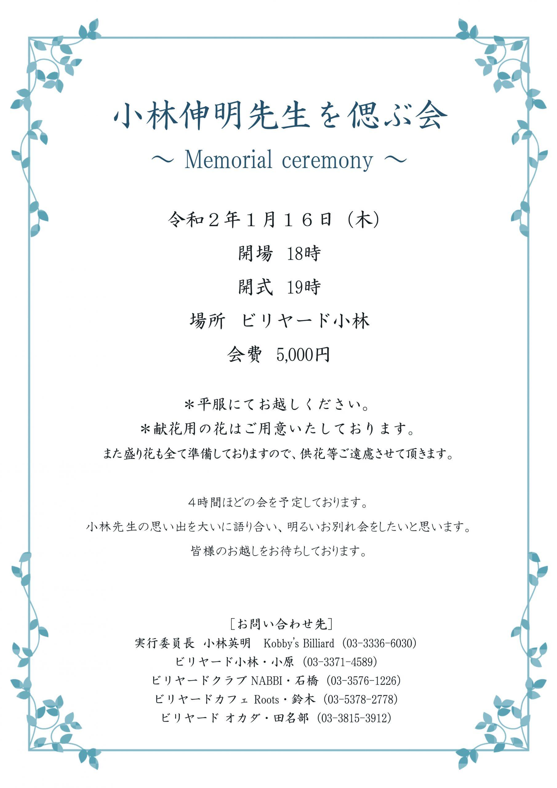 小林伸明先生を偲ぶ会のご報告 | 日本プロビリヤード連盟